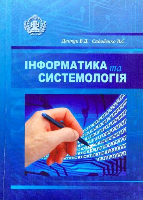 sadovenko_informatika.jpg