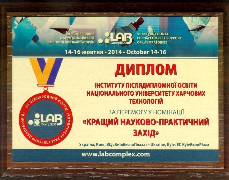 labcomplex_diplom-konferenc_2014.jpg